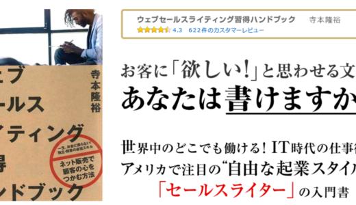 【感想】「ウェブセールスライティング習得ハンドブック」を読んで考えさせられたこと!
