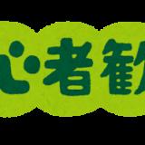 ブログアフィリエイト始める前の準備!【図解入り】初心者でも大丈夫!!