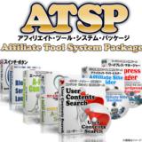 【7/18(水)22:00まで】アフィリエイト・ツール・システム・パッケージ(ATSP)のご紹介