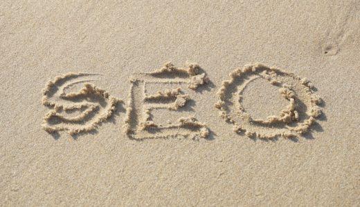 稼ぐブログアフィリエイトの始め方!「SEO対策」